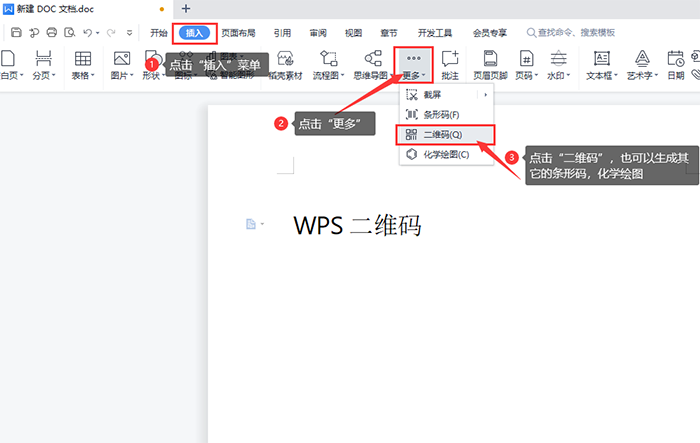 WPS文档生成二维码的步骤方法