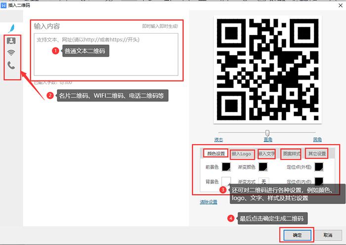 WPS文档二维码设置