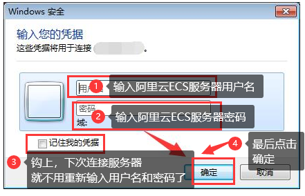 输入阿里云ECS服务器的帐号和密码