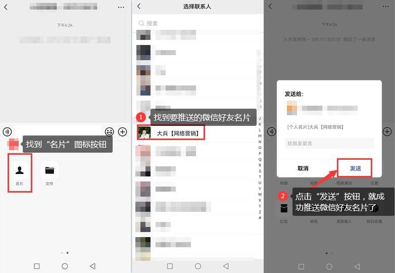 推送微信好友名片