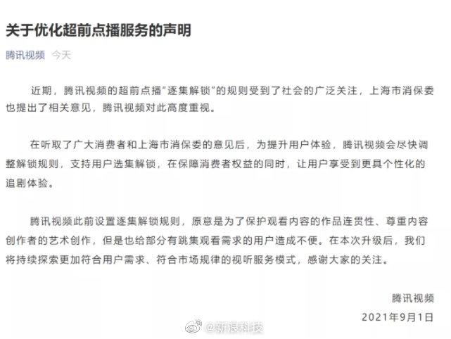 腾讯视频通过其官方微信公众号发布声明