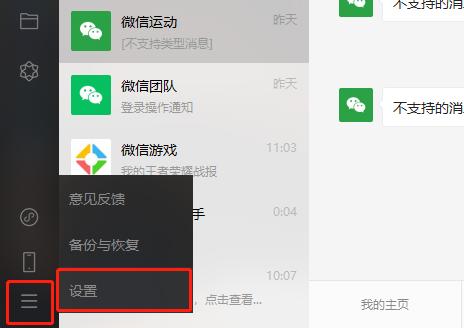 打开微信文件夹存储位置