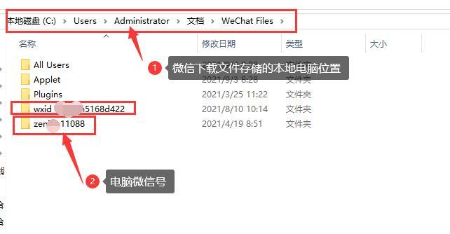 PC电脑端微信文件本地电脑存储位置