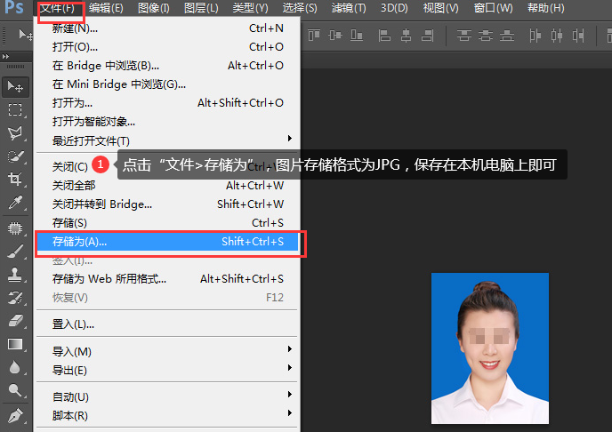 将图片格式保存为JPG格式