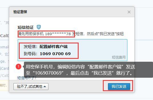 发送POP3/SMTP服务的激活短信