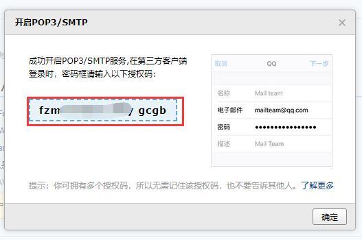成功开启POP3/SMTP服务