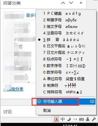 """右击输入法虚拟键盘图标>选择""""符号输入器"""""""