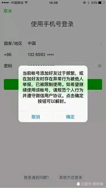 微信添加好友过于频繁