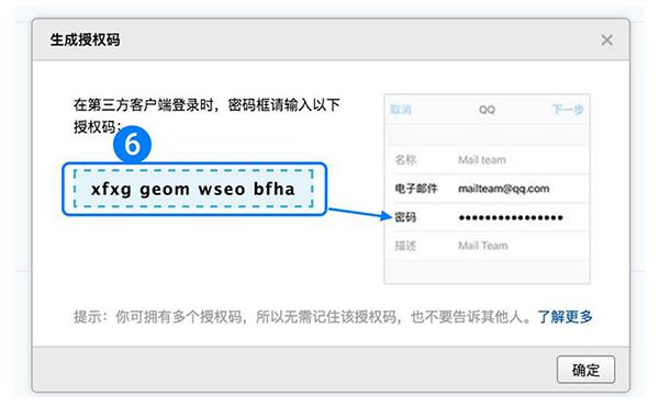 qq邮箱的授权码
