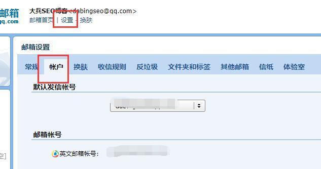 登录进入QQ邮箱