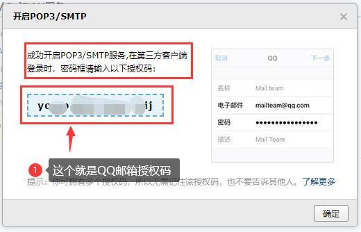 QQ邮箱授权码