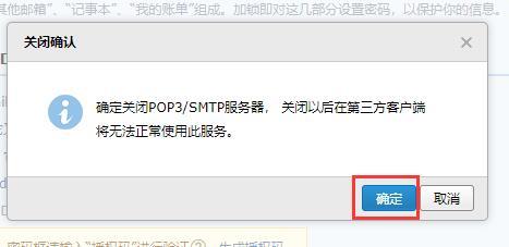 关闭qq邮箱授权码