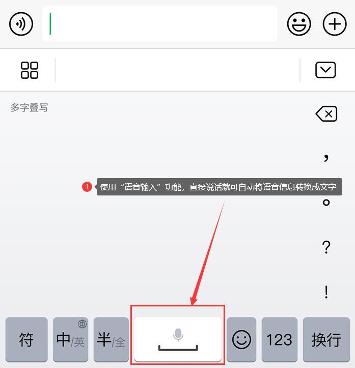 """使用微信""""语音输入""""功能,直接说话就可自动将语音信息转换成文字"""