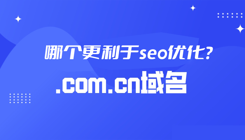 com域名和cn域名哪个更利于seo优化?