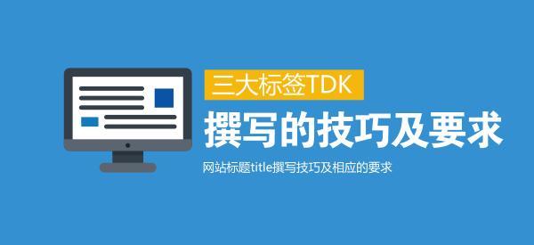 网页三大标签TDK