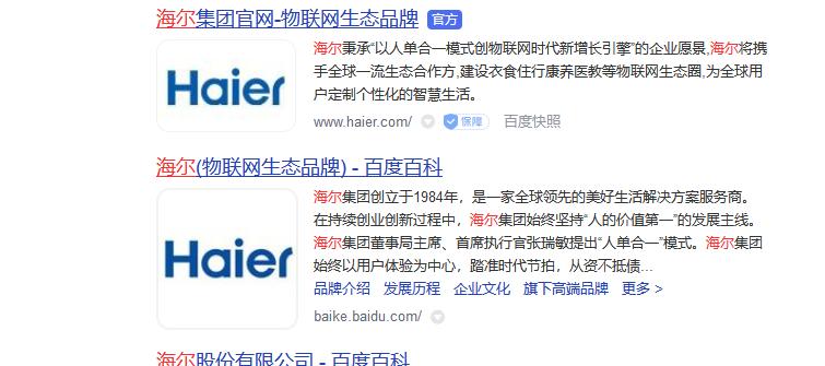 海尔集团官网