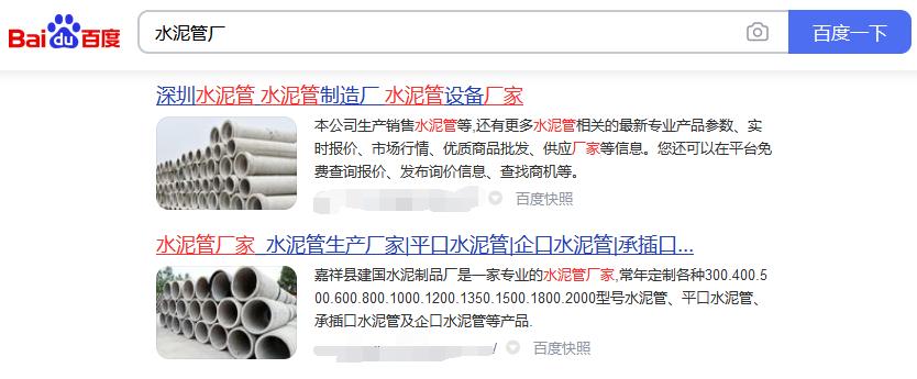 水泥管厂网页title标题