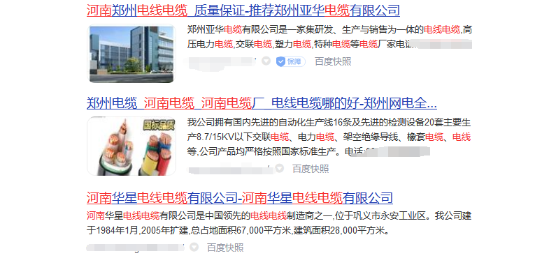 河南郑州电线电缆厂