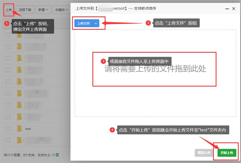"""点击""""上传文件""""按钮或直接将文件拖入至上传界面中"""