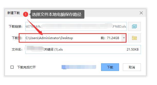 下载文件本地电脑保存路径