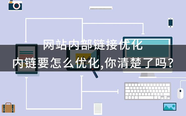 网站内链如何布局更有利于seo?