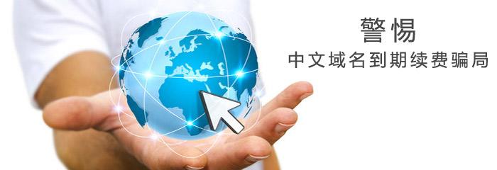 警惕中文域名到期续费为骗局