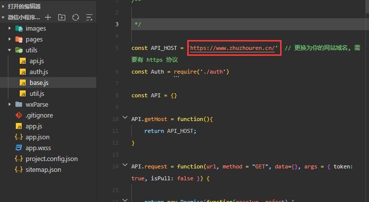 修改base.js文件里的域名信息