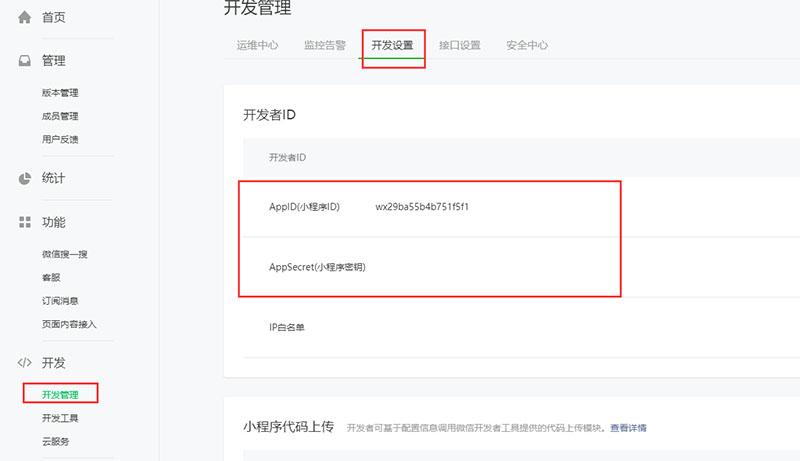 微信小程序的AppId和AppSecret信息