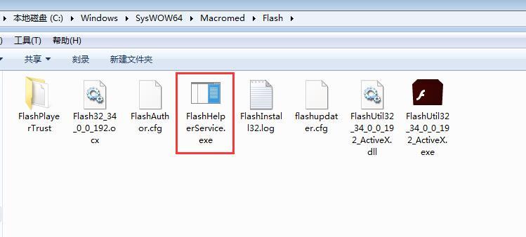 Flash Helper Service.exeFF新鲜事弹窗广告文件
