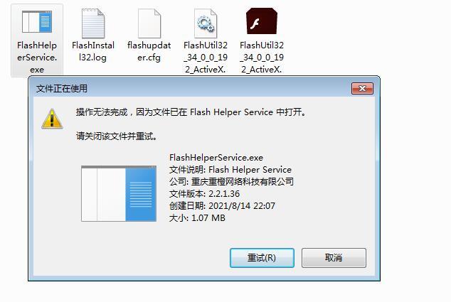直接删除FF新鲜事弹窗广告(Flash Helper Service.exe)文件