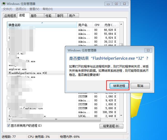 结束Flash Helper Service.exe这个程序进程