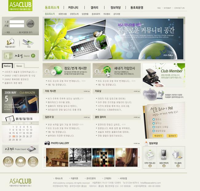 网页主体内容模板