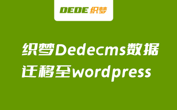 将织梦Dedecms数据完美的迁移至wordpress