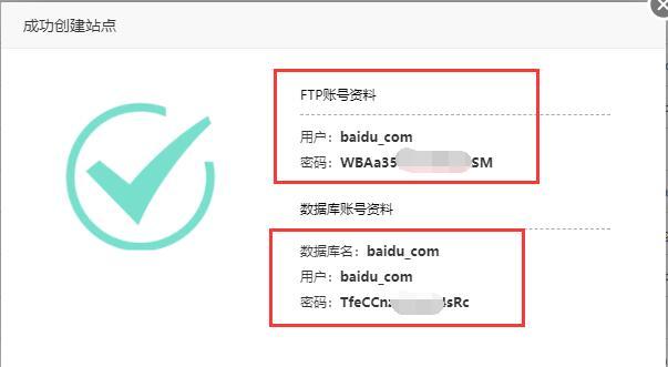 宝塔linux面板FTP帐号密码信息及数据库帐号密码信息