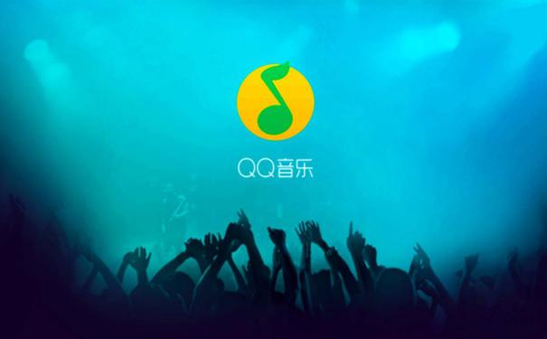 QQ音乐付费歌曲