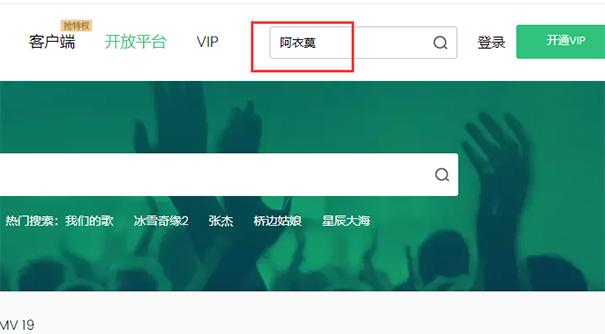 """QQ音乐网页端搜索""""阿衣莫""""这首歌曲"""