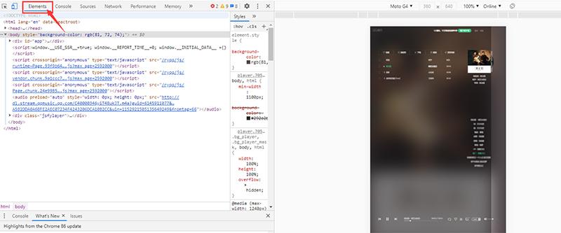 进入歌曲播放网页的开发者模式