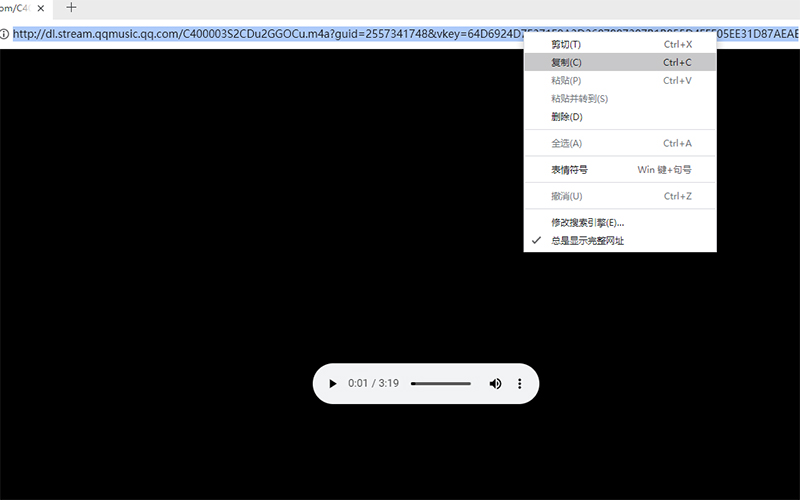 复制歌曲网页播放地址