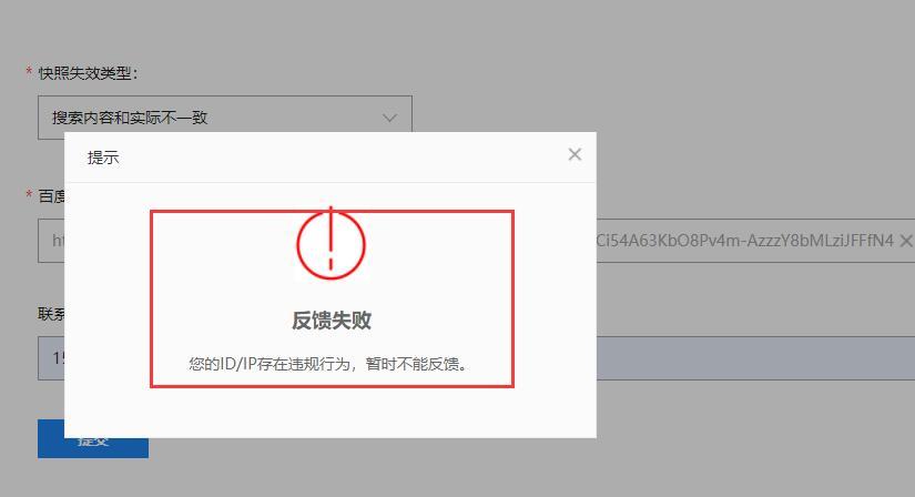 """出现""""反馈失败,您的ID/IP存在违规行为,暂时不能反馈。""""的提示"""