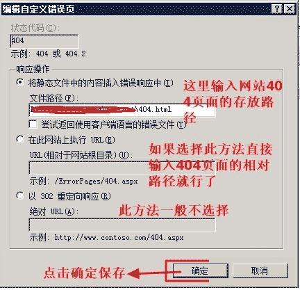 Windows系统IIS服务器404页面设置