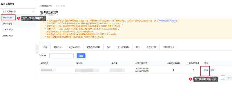 阿里云ECS服务器的ICP备案服务号申请