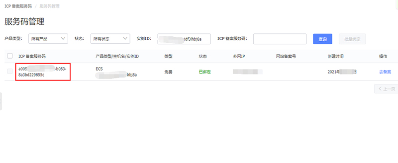 阿里云ECS服务器的ICP备案服务号