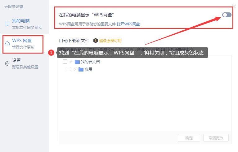 删除隐藏掉wps网盘图标