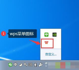 wps菜单图标